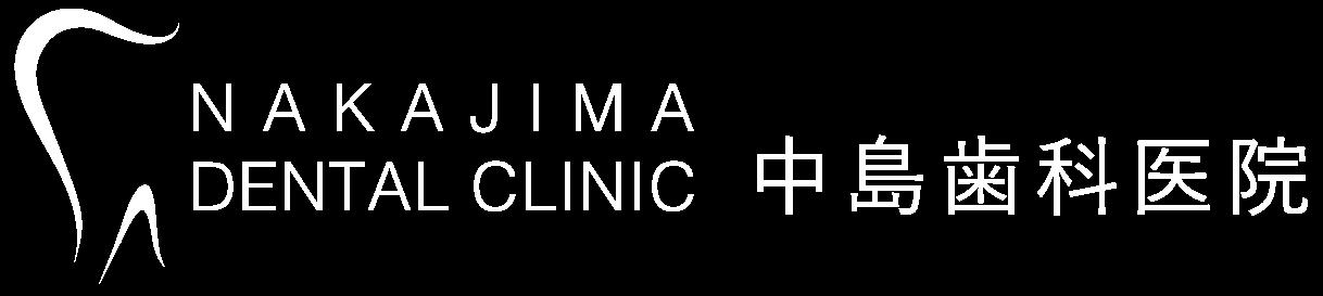 中島歯科医院 NAKAJIMA DENTAL CLINIC